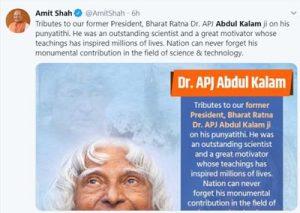 मिसाइल मैन डॉक्टर एपीजे अब्दुल कलाम की पुण्यतिथि और उनके बारे में