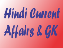 Hindi Current Affairs & GK Question : 12 जुलाई, 2019
