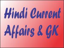 Hindi Current Affairs & GK Question : 12 जुलाई, 2019