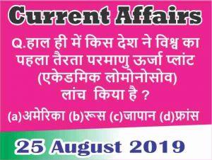 25 August 2019 Current Affairs Quiz in Hindi