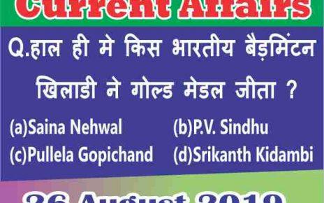26 August 2019 : Current Affairs Quiz in Hindi
