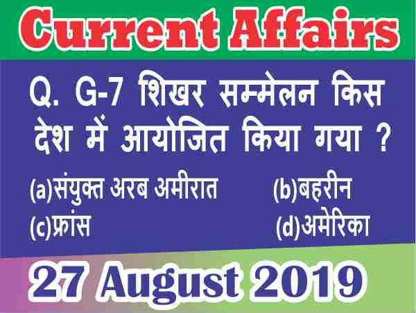 27 August 2019 : Current Affairs Quiz in Hindi