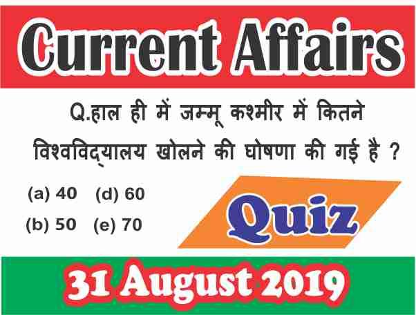 Current Affairs Quiz in Hindi : 31 August 2019