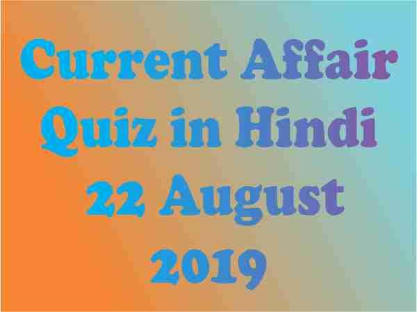 Current Affair Quiz in Hindi : 22 August 2019