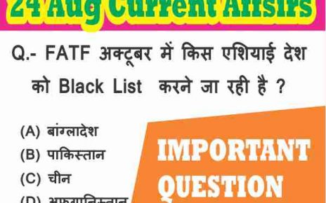 Current Affairs Quiz in Hindi : 24 August 2019