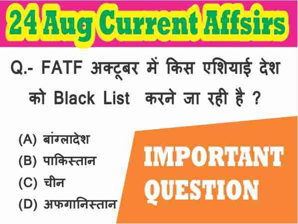 Current Affairs Quiz in Hindi : 24 August 2019