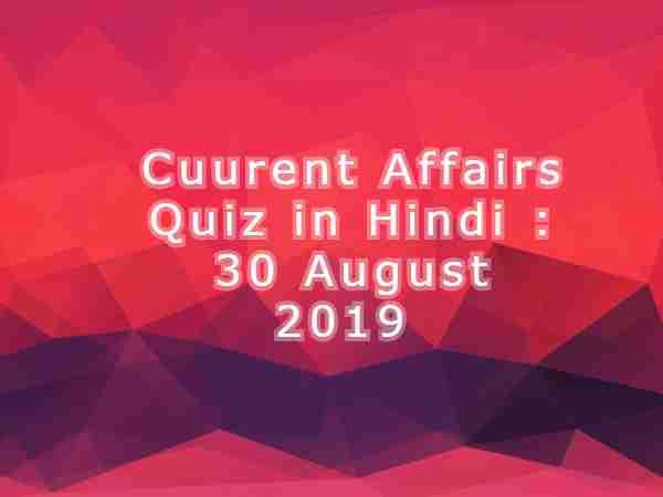 Cuurent Affairs Quiz in Hindi 30 August 2019