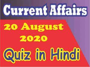 Current Affairs Quiz 20 August 2019 | हिंदी करंट अफेयर्स