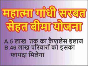 Mahatma Gandhi Sarbat Helth Insurence scheme