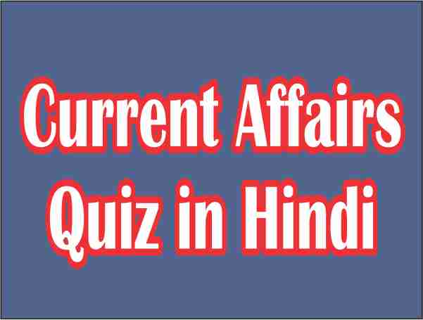 Hindi Current Affairs Quiz 18 August 2019