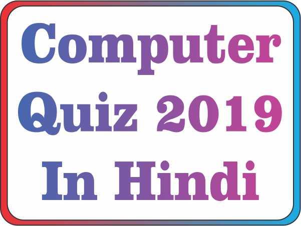 computer gk questions : computer objective questions