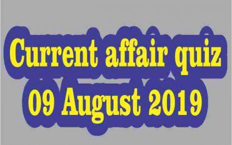 Current affair quiz in hindi 09 august 2019