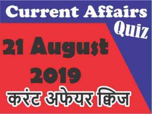 Current Affairs Quiz in Hindi : 21 August 2019