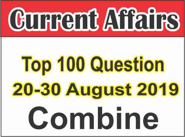 Current Affairs Quiz in Hindi : 20-30 August 2019