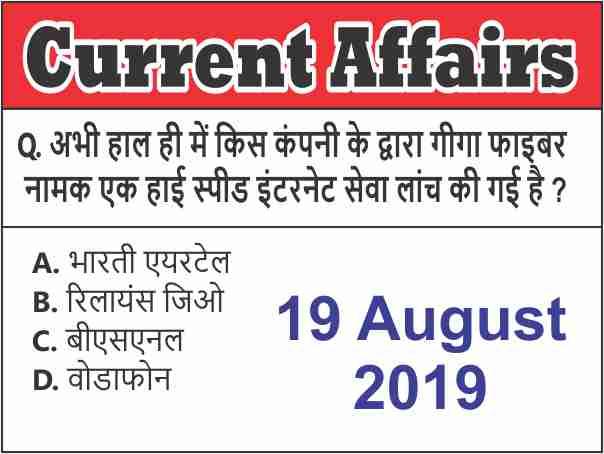 Hindi Current Affairs Quiz 19 August 2019