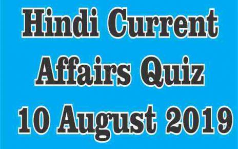 Hindi Current Affairs Quiz | 10 August 2019