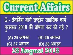 28 August 2019 : Current Affairs Quiz in Hindi