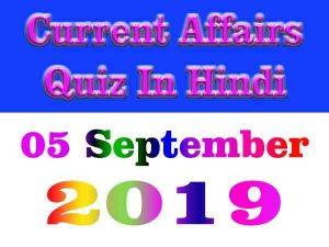 Current Affairs Quiz In Hindi : 05 September 2019