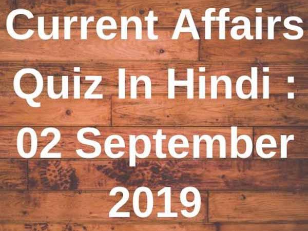 Current Affairs Quiz In Hindi : 02 September 2019