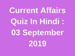 Current Affairs Quiz In Hindi : 03 September 2019