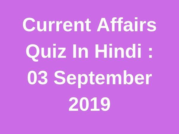 Current Affairs Quiz In Hindi : 03 September 2019