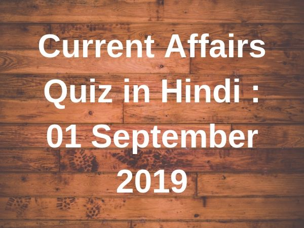 Current Affairs Quiz in Hindi : 01 September 2019