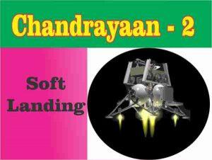Chandrayaan-2 सॉफ्ट लैंडिंग कैसे करेगा जानिए विस्तार से