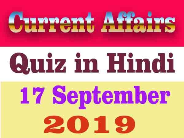 Current Affairs Quiz in Hindi: 17 September 2019