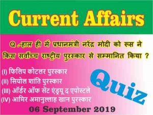 Current Affairs Quiz in Hindi : 06 September 2019