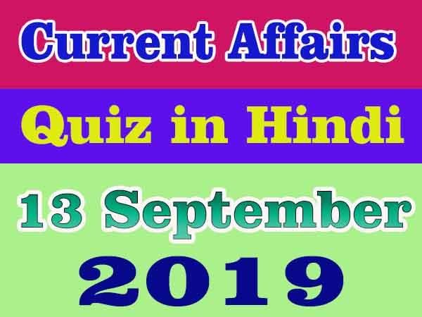 Current Affairs Quiz in Hindi : 13 September 2019