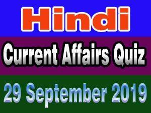 Hindi Current Affairs Quiz : 29 September 2019