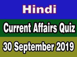 Hindi Current Affairs Quiz : 30 September 2019
