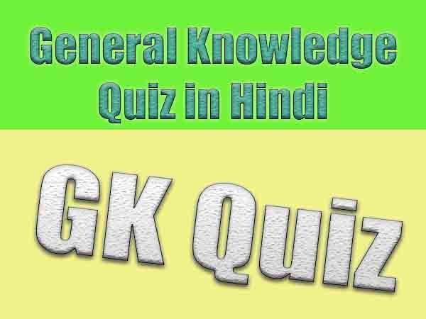 General Knowledge Quiz in Hindi | GK Quiz