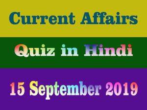 Current Affairs Quiz in Hindi : 15 September 2019