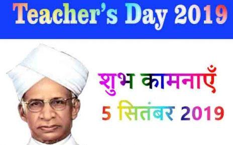 Teacher's Day 2019 : क्यों 05 सितम्बर मनाया जाता है