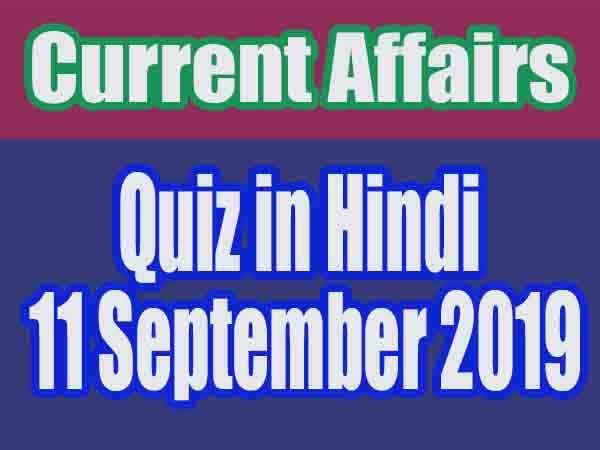 Current Affairs Quiz in Hindi : 11 September 2019