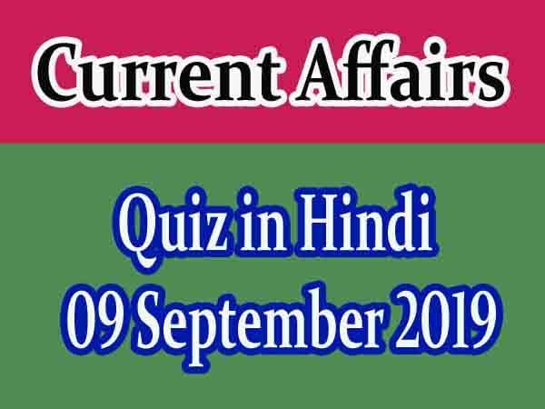 Current Affairs Quiz in Hindi : 09 September 2019