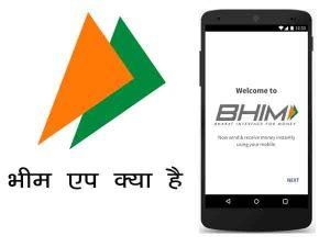 Bheem App 2.o नए फीचर के साथ लांच किया गया