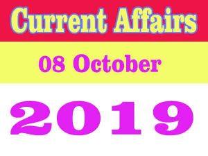 Current Affairs Quiz in Hindi : 08 October 2019