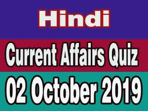 Hindi Current Affairs Quiz : 02 October 2019