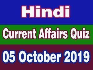 Hindi Current Affairs Quiz : 05 October 2019