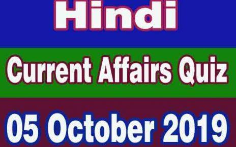 Hindi Current Affairs Quiz : 05 October 2019