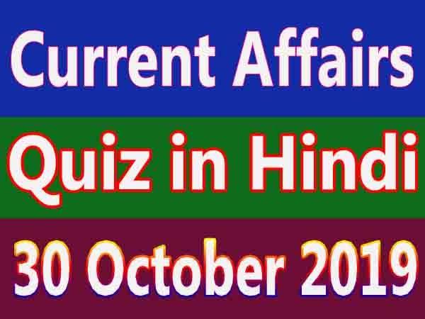 Current Affairs Quiz in Hindi : 30 October 2019