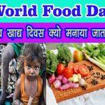 World Food Day 2019 : विश्व खाद्य दिवस क्यों मनाया जाता है ?
