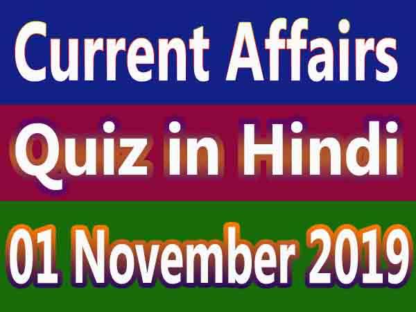 Current Affairs Quiz in Hindi : 01 November 2019