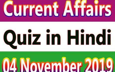 Current Affairs Quiz in Hindi : 04 November 2019