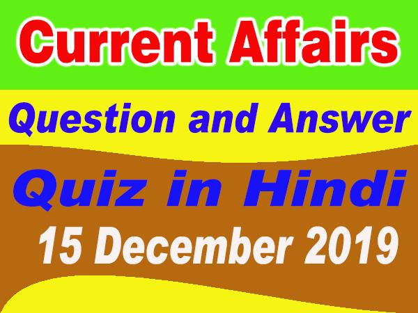 Hindi Current Affairs Quiz : 15 December 2019