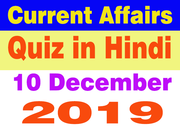 Hindi Current Affairs Quiz : 10 December 2019