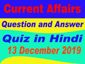 Hindi Current Affairs Quiz : 13 December 2019