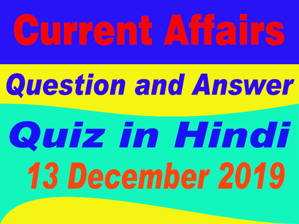 Hindi Current Affairs Quiz : 13 December 2019